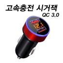 차량용 듀얼 QC3.0 멀티 고속충전기 시거잭 12/24V겸용