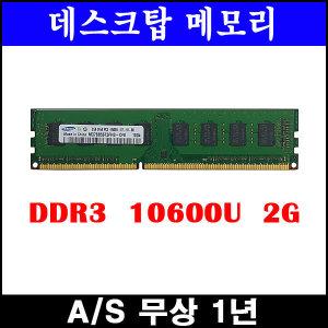 데스크탑용 DDR3 중고메모리  2G (PC3-10600U)