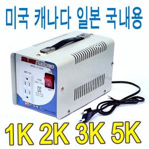 한일변압기1k 2k 3k 5K 다운 승압 트랜스 변압기 모음
