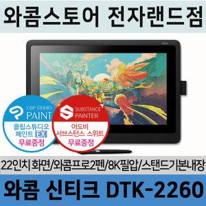 전자랜드점/와콤 dtk-2260 신티크22