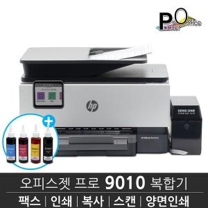 오피스젯 프로 9010 무한잉크복합기 HP9010 사은품