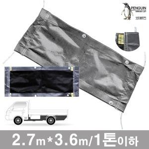 타포린 2736G/회색 차량용 방수포 화물차 덮개 천막