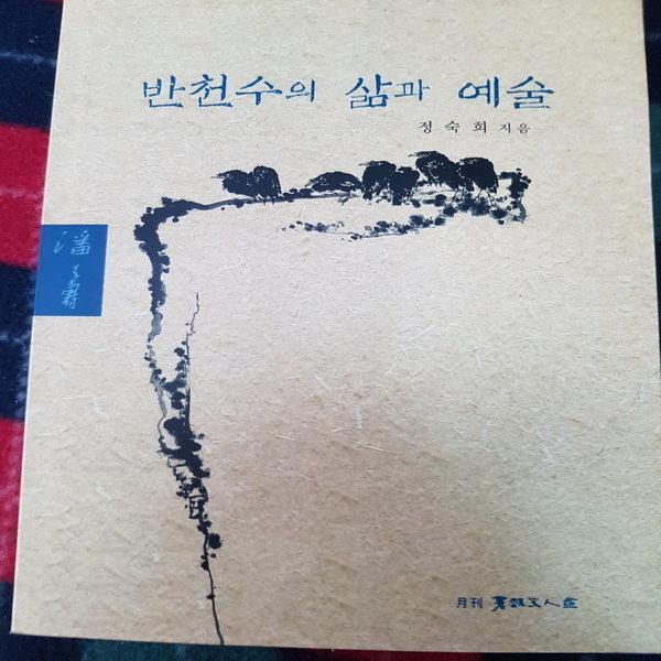 반천수의 삶과 예술 /정숙희.월간서예문인화.2005