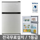 공식인증 위니아 소형냉장고 WRT09DS 1등급 87리터