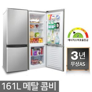 콤비냉장고 161L 미니 예쁜 작은 소형 냉장고 메탈실버