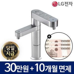 LG렌탈 정수기 30만 혜택+10개월면제