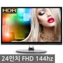 게이밍모니터 컴퓨터 144Hz모니터 FHD 24인치 HDR