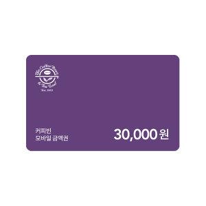 커피빈 모바일교환권 3만원권
