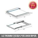 LG 건조기 서랍형 키트 DKW (화이트) (주)삼정