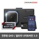 블랙박스 QXD5000 128G 커넥티드 프로 패키지