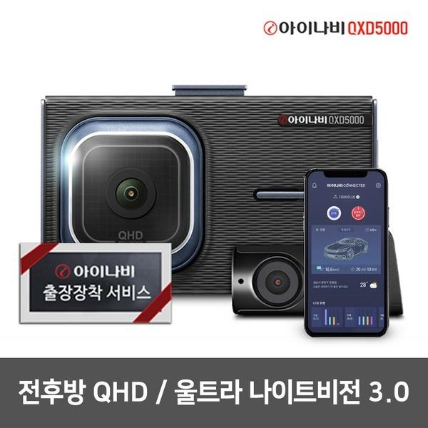 블랙박스 QXD5000 32G 커넥티드 프로 패키지