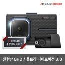 블랙박스 QXD5000 64G QHD 2CH / 울트라나이트비전 3.0