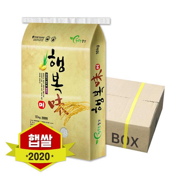 행복미 10kg 쌀 20년산 햅쌀 (박스포장)