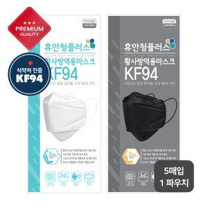 휴안청 휴안청플러스 KF94 식약처인증 마스크 대형 100매 블랙 화이트
