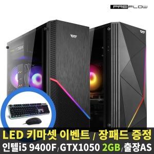 GAMING i5 9400F/GTX1050TI/SSD배그조립컴퓨터 PC본체