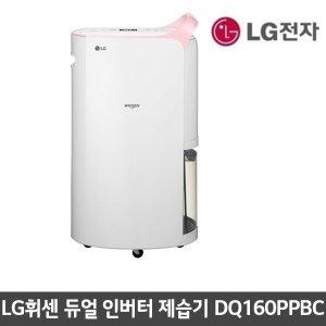LG전자 1등급 듀얼인버터 제습기 DQ160PPBC