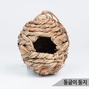 동글이 둥지 짚둥지 잉꼬 핀치 소형새둥지 앵무새둥지