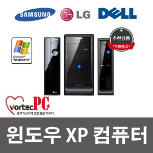 윈도우 XP 컴퓨터 중고 컴퓨터 데스크탑 본체