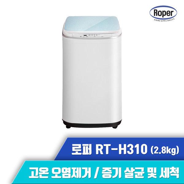 로퍼 통돌이 살균 미니 세탁기 RT-H310 2.8kg 택배출고