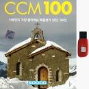 CCM-100 기독교인이 가장 좋아하는 복음성가