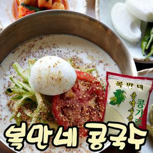 콩국수용콩가루850g 복만네콩가루/진한콩국수