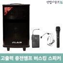 충전앰프 이동식스피커 MKQ-150EU 행사용 캐리어앰프