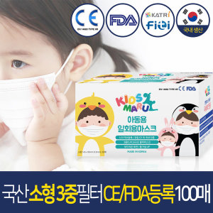 국내생산 3중 어린이마스크 소형 아동 100매 MB필터