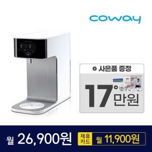 코웨이 정수기 렌탈 : CP-243N 한뼘 냉정수기