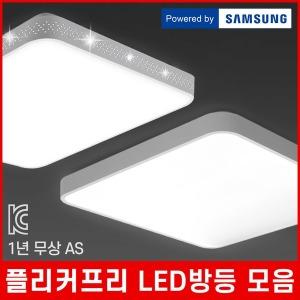 LED방등 조명 50W 삼성칩 등기구 형광등 방조명