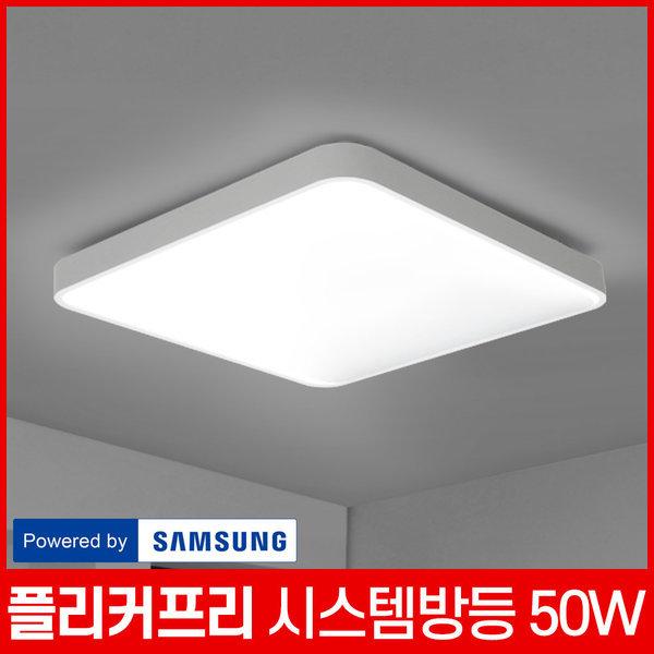LED방등 거실등 조명 등기구 시스템 50W 삼성칩 화이트
