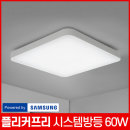 led방등 형광등 거실등 조명 _파파LED시스템방등60W
