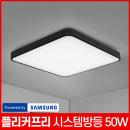 LED방등 거실등 조명 등기구 형광등 시스템 60W 삼성칩