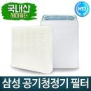 국내산 삼성공기청정기 CFX-B100D 파워헤파 필터