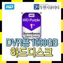 CCTV용 Western Digital 1TB 하드디스크 녹화기 HDD