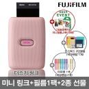 미니 링크/휴대용/포토 프린터 /더스키핑크/+2종 선물