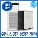국내산 위닉스타워XQ 500/600/700 필터 CXQ-S2