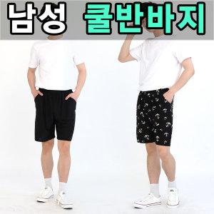 아이스 남성 쿨 반바지 여름 잠옷 바지 팬츠 쿨바지