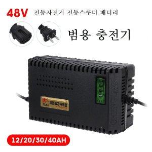 T잭 전동자전거 전동스쿠터 배터리 충전기-48V12AH
