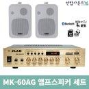 매장스피커JLABMK-60A/JB45 앰프세트화이트 카페앰프