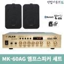 매장앰프JLAB MK-60A/JB45앰프스피커블랙 고출력 앰프