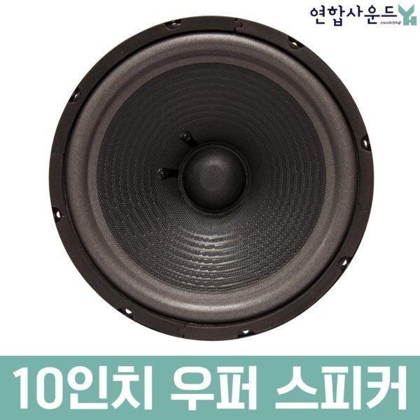 노래방스피커 10인치 우퍼 저음우퍼 스피커유니트10