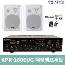 KPR160 매장스피커 미니앰프세트 블루투스앰프 2채널
