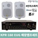 KPR160 매장스피커 미니앰프세트 KP45 스피커2개