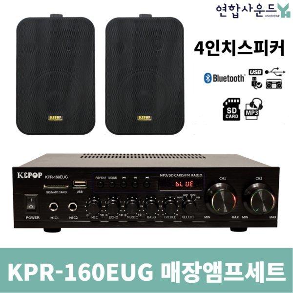 KPR160 매장스피커 미니앰프세트 KP45스피커2개 블랙