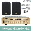 JLAB MK-60A 매장앰프 카페앰프 KP45 스피커2개 블랙