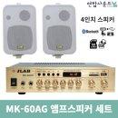 JLAB MK-60A 매장앰프 KP-45 카페스피커 화이트 2개