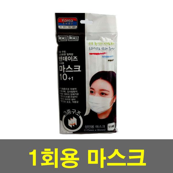 일회용 마스크 화이트(대형) 국산정품 텐데이즈-11매