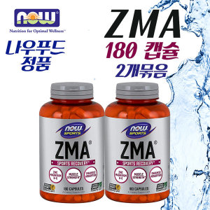 Now Foods ZMA 800mg 180caps 2개묶음