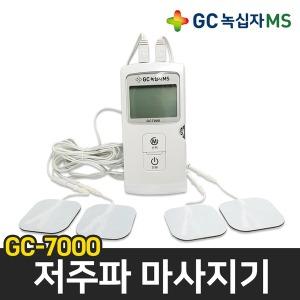 녹십자 개인용 저주파 마사지기 자극기 GC7000