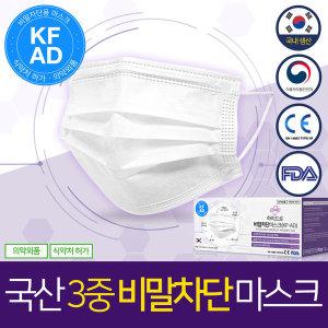 국산 3중 비말차단 마스크 50매 KF-AD MB필터 마스크